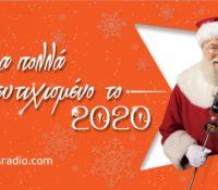 Χρόνια πολλά Καλά Χριστούγεννα και Καλή Χρονιά από όλη την ομάδα του asteraRadio 92.