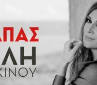 Έλλη Κοκκίνου «Να Την Αγαπάς» νέο τραγούδι.