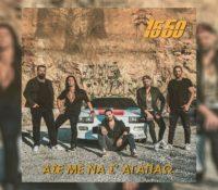 """15 50 """"Προσωπικά"""", το συγκρότημα διασκεύασε το μουσικό Κομμάτι της Ελένης Δήμου."""