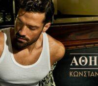 """Κωνσταντίνος Αργυρός """"Αθήνα Μου"""" νέο Τραγούδι"""