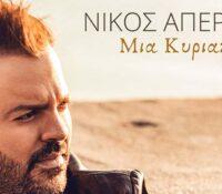 """Νίκος Απέργης """"Μια Κυριακή"""" νέο τραγούδι."""