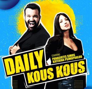 Παναγιώτης και Κατερίνα – Daily Kous kOUS