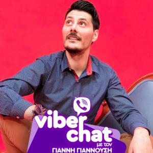 Viber CHat με τον Γιάννη Γιαννούση