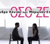 """Αλεξάνδρα Κόνιακ και Μύρωνας Στρατής """"Όσο Ζεις"""" νέο Single"""