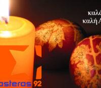 Χρόνια Πολλά Καλό Πάσχα, από την ραδιοφωνική ομάδα του asteraRadio