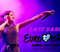 Eurovision 2021. Διαγωνίζεται η Ελλάδα σήμερα στον Β Ημιτελικό, του 65ου Διαγωνισμού Τραγουδιού.